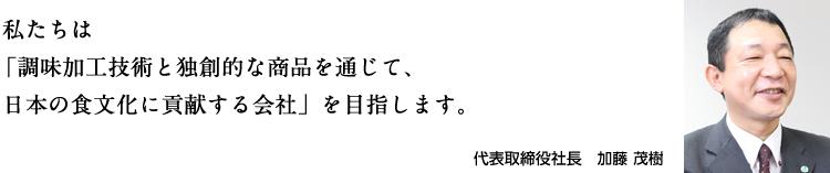 表取締役社長 天野 信孝