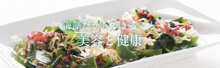 海藻だからできること・美容と健康