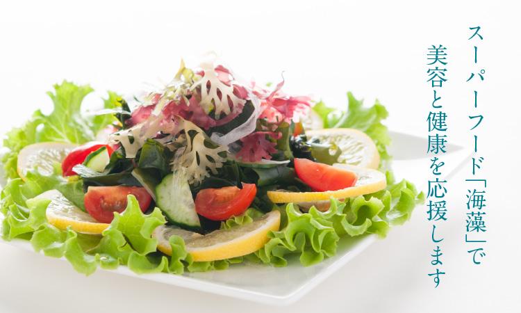 スーパーフード「海藻」で美容と健康を応援します