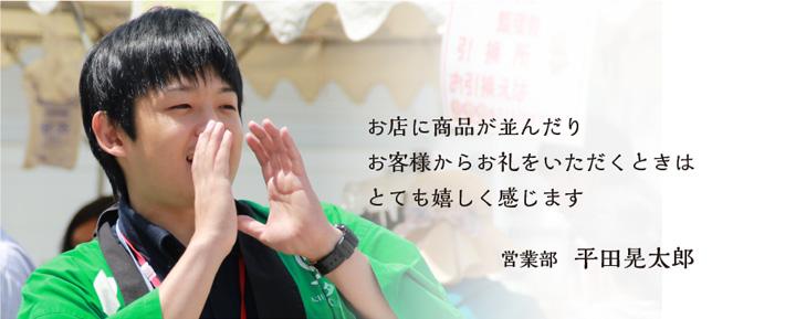 営業グループ・平田晃太郎