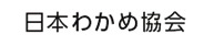 日本わかめ協会