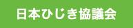 日本ひじき協議会